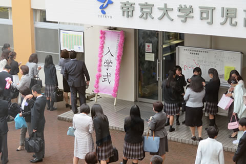 大学 中学校 帝京